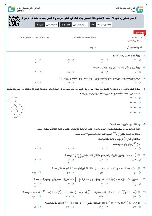 آزمون تستی ریاضی (2) پایۀ یازدهم رشتۀ تجربی ویژۀ آمادگی کنکور سراسری | فصل چهارم: مثلثات (درس 1 تا 3)