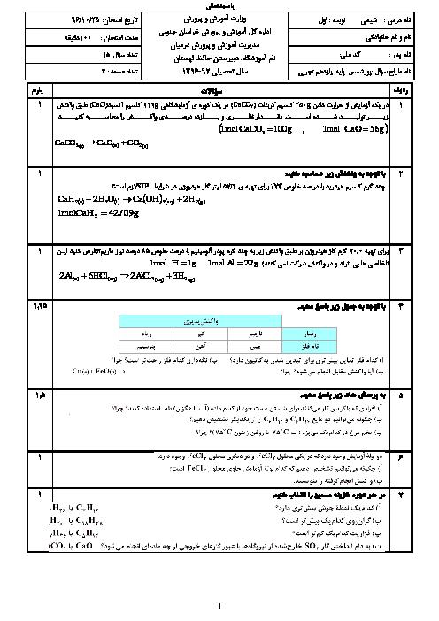 آزمون نیمسال اول شیمی (2) یازدهم دبیرستان حافظ | دیماه 96