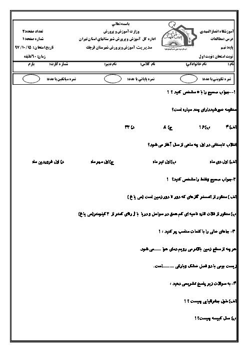 آزمون نوبت اول مطالعات اجتماعی نهم مدرسه انصار المهدی | دی 1397