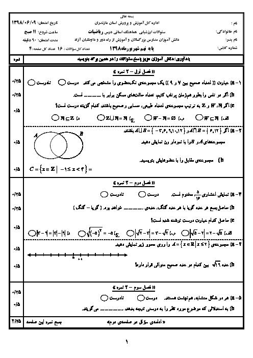 مجموعه آزمونهای هماهنگ استانی نوبت شهریور 98 پایه نهم | استان مازندران