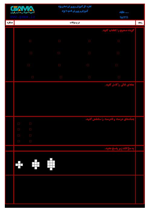 آزمون نوبت دوم ریاضی ششم هماهنگ ناحیه 2 یزد | خرداد 1398