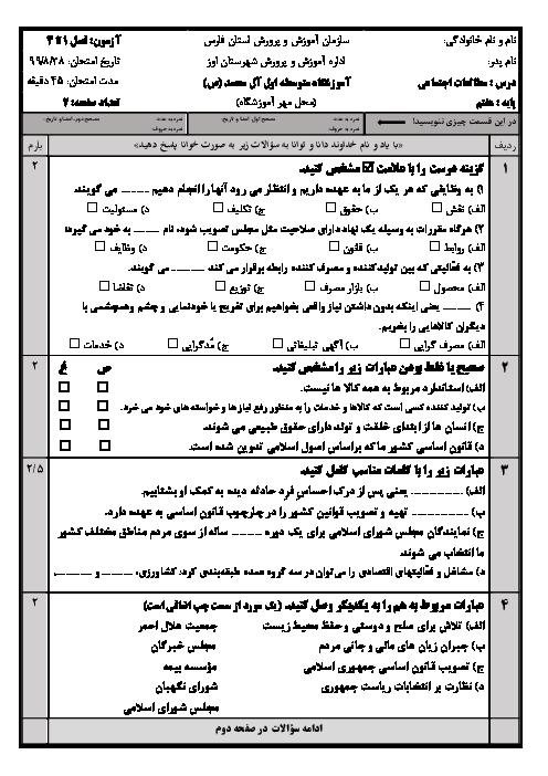 امتحان میان ترم مطالعات اجتماعی هفتم مدرسه آل محمد | فصل 1 تا 4