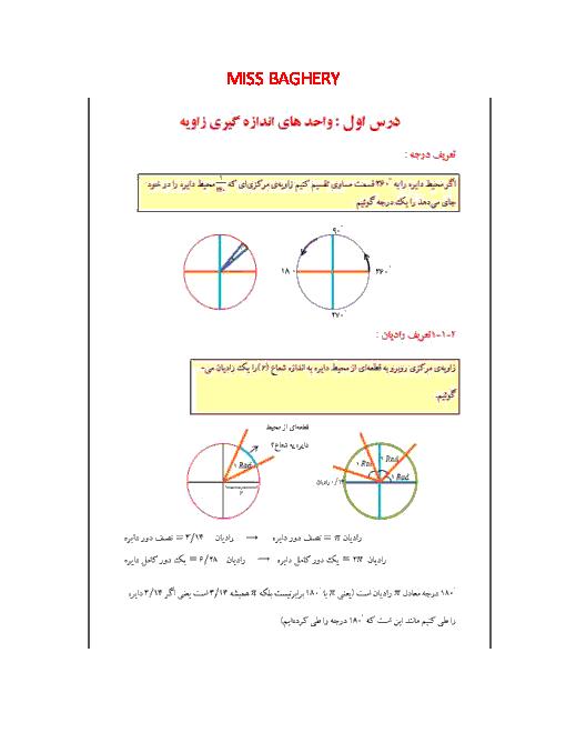 واحدهای اندازه گیری زاویه، تبدیل واحدها و نسبت های مثلثاتی زوایای مهم