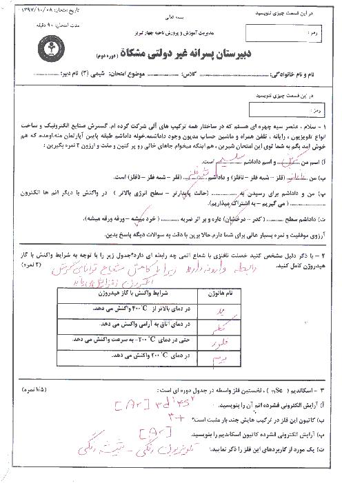 آزمون نوبت اول شیمی (2) یازدهم دبیرستان مشکاة نور | دی 1397 + پاسخ