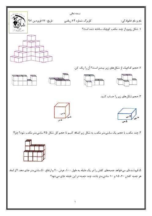 کاربرگ ریاضی پنجم دبستان شاکرین شیراز | فصل 6: اندازه گیری