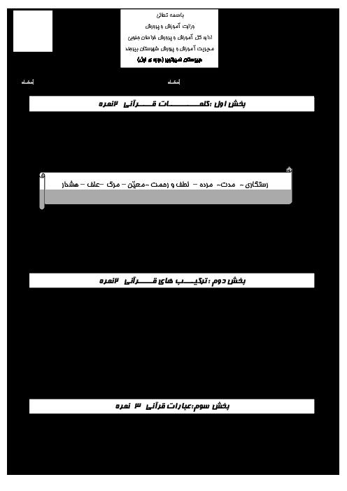 آزمون نوبت دوم قرآن نهم مدرسه امیرکبیر | خرداد 1399