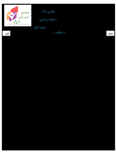 امتحان ترم اول فارسی (3) دوازدهم دبیرستان اندیشه تهران | دی 1397