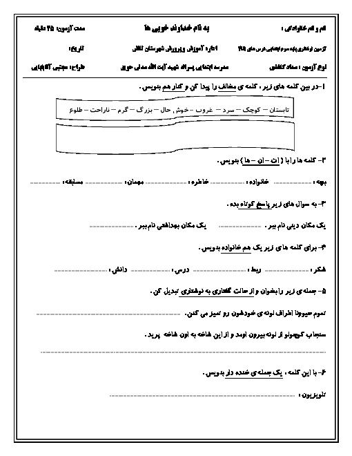 آزمون مدادکاغذی نگارش فارسی سوم دبستان   درس 1 تا 4