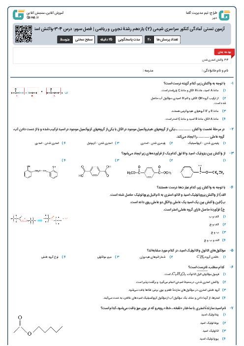 آزمون تستی آمادگی کنکور سراسری شیمی (2) یازدهم رشتۀ تجربی و ریاضی | فصل سوم: درس 4-3-واکنش استری شدن