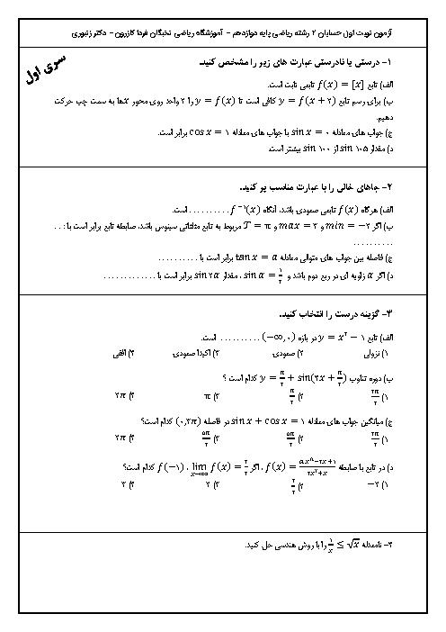 2 سری آزمون نوبت اول حسابان (2) دوازدهم دبیرستان | دی 97