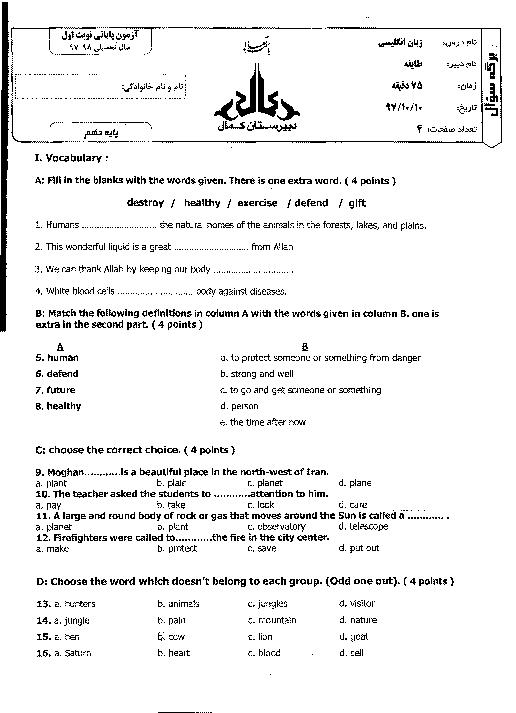سوالات و پاسخنامه امتحان ترم اول زبان انگلیسی (1) دهم دبیرستان کمال | دی 1397