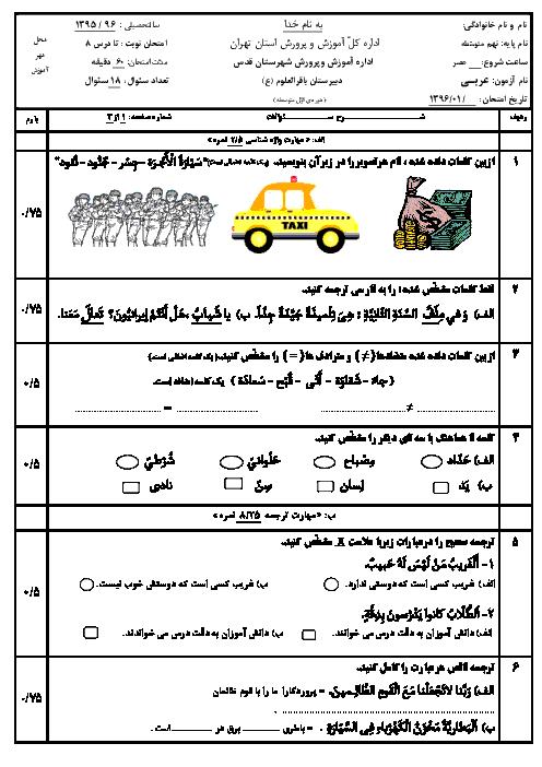 آزمون میان ترم دوم عربی نهم دبیرستان باقرالعلوم شهرستان قدس   درس 1 تا 8