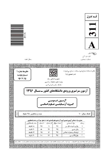 سوالات آزمون سراسری گروه آزمایشی علوم انسانی | کنکور 1396