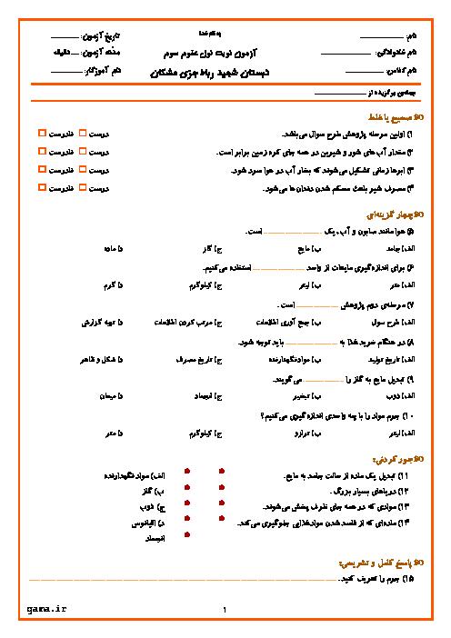 آزمون نوبت اول علوم تجربی سوم دبستان شهید رباط خوشاب | دی 95: درس 1 تا 6