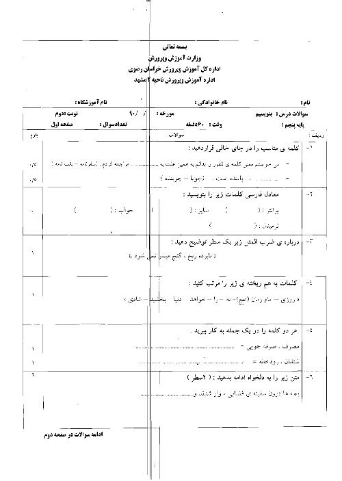 سوالات و پاسخ امتحانات هماهنگ همه دروس پنجم دبستان   ناحیه 2 مشهد خرداد 1390