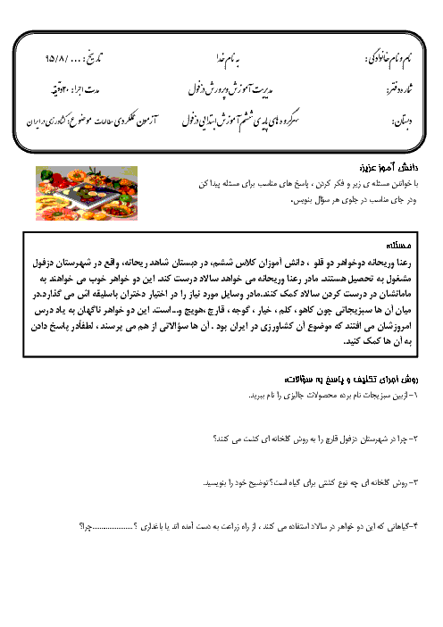 آزمون عملکردی مطالعات اجتماعی ششم دبستان ریحانه | کشاورزی در ایران