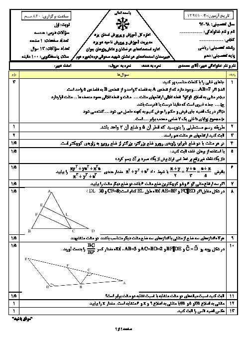 امتحان ترم اول هندسه دهم دبیرستان شهید صدوقی   دیماه 1397