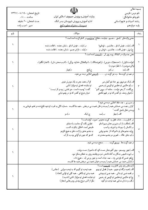 سوالات تستی فارسی (3) دوازدهم دبیرستان مطهر   فصل 1: ادبیات تعلیمی (درس 1 و 2)