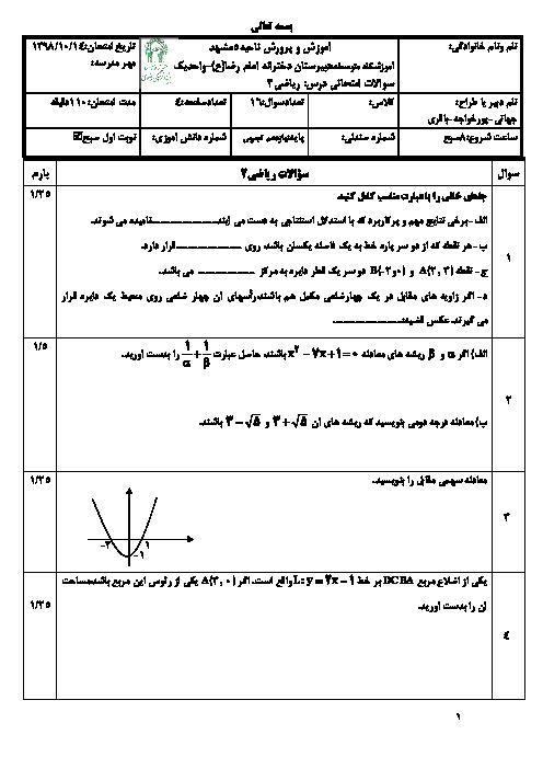 امتحان ترم اول ریاضی یازدهم تجربی دبیرستان امام رضا واحد 1 مشهد | دی 98