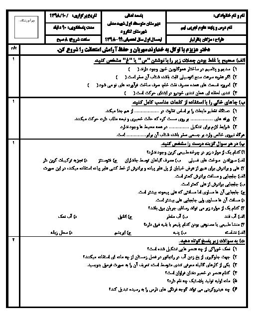 آزمون نوبت اول علوم تجربی نهم مدرسه شهید مدنی   دی 1398