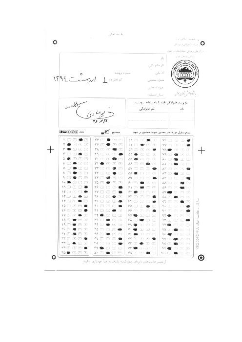 آزمون مرحله دوم بیست و هشتمین المپیاد ادبی کشور با پاسخ کلیدی | اردیبهشت 1394