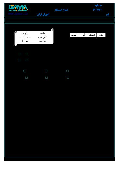 امتحان هماهنگ استانی آموزش قرآن پایه نهم نوبت دوم (اردیبهشت ماه 97) | استان ایلام