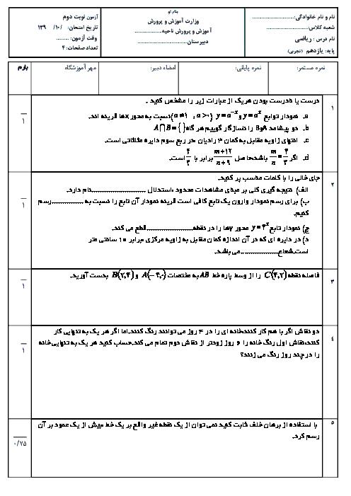 نمونه سوال امتحان نوبت دوم ریاضی (2) یازدهم تجربی + جواب