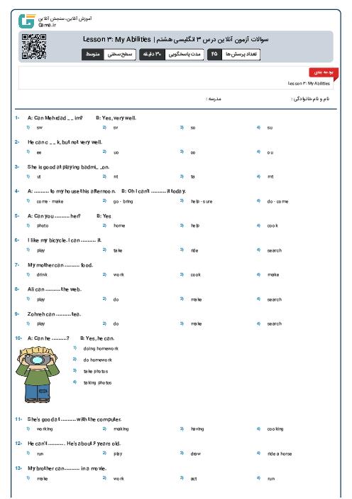 سوالات آزمون آنلاین درس 3 انگلیسی هشتم | Lesson 3: My Abilities