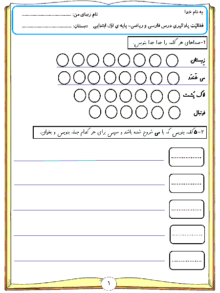 فعالیت یادگیری درس فارسی و ریاضی اول ابتدائی   هفتهی آخر دی