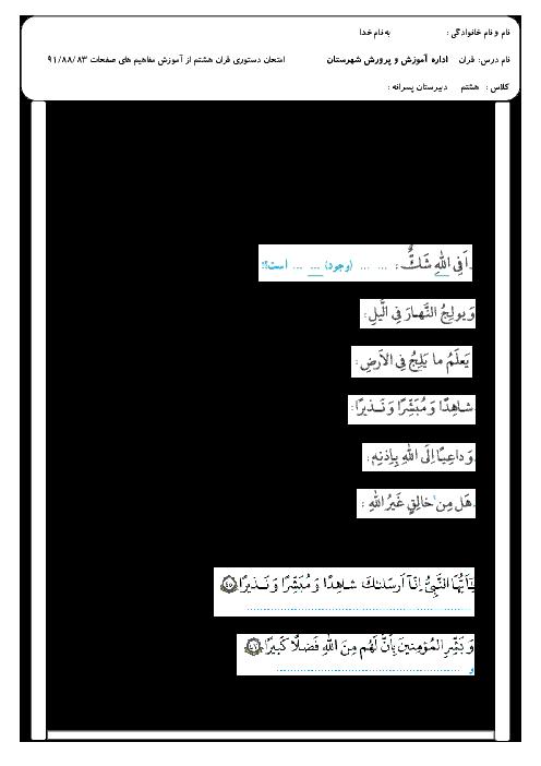 امتحان دستوری قران هشتم از آموزش مفاهیم های صفحات 83/88/91