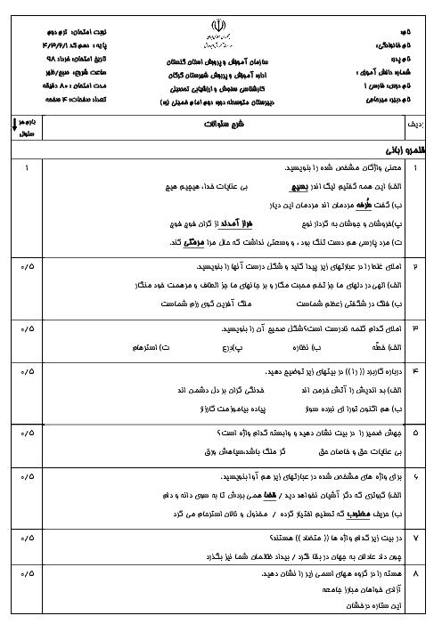 امتحان نوبت دوم فارسی دهم دبیرستان امام خمینی گرگان | اردیبهشت 1398