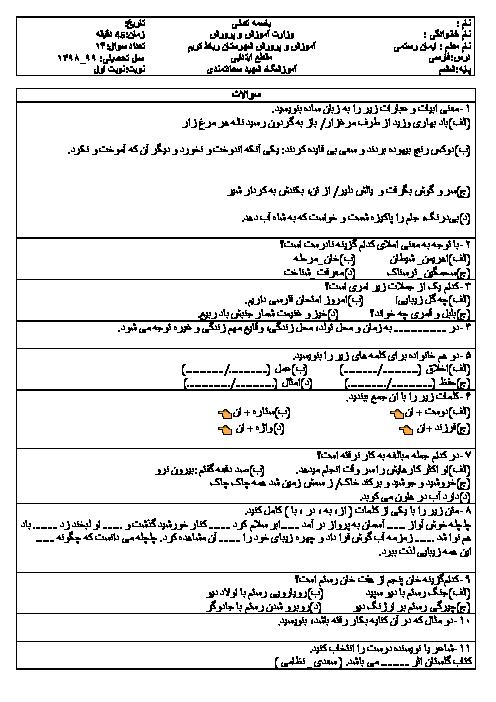 آزمون نوبت اول فارسی و نگارش ششم دبستان شهید بهزاد سعادتمندی | دی 1398