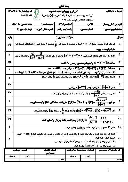 امتحان ترم اول حسابان یازدهم دبیرستان امام رضا واحد 1 مشهد | دی 98