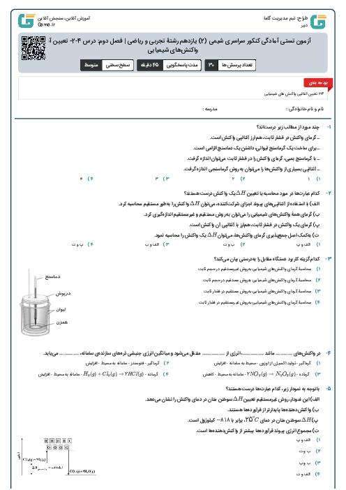 آزمون تستی آمادگی کنکور سراسری شیمی (2) یازدهم رشتۀ تجربی و ریاضی | فصل دوم: درس 4-2- تعیین آنتالپی واکنشهای شیمیایی