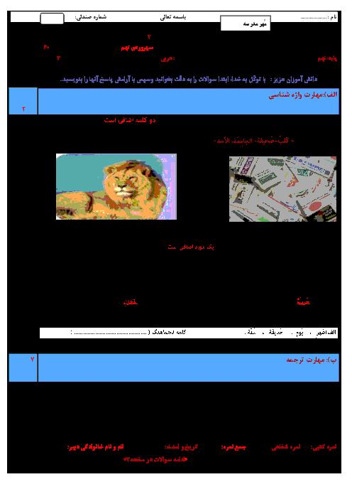 امتحان ترم اول عربی نهم مدرسه سهروردی تهم | دی 98