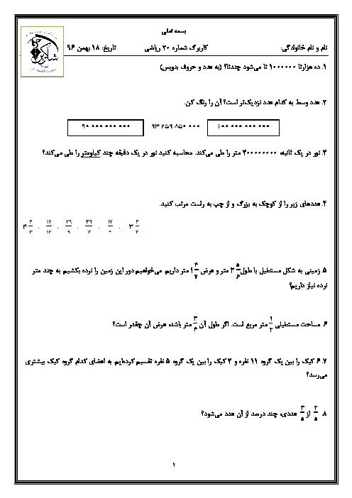 کاربرگ ریاضی پنجم دبستان شاکرین شیراز | فصل 1 تا 5