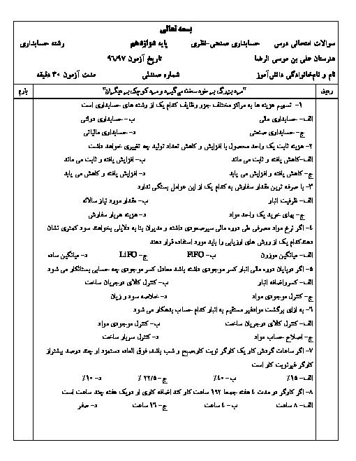 آزمون نوبت اول حسابدار صنعتی درجه 2 دوازدهم هنرستان علی بن موسی الرضا | دی 1396 + کلید