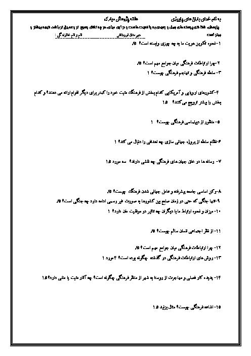 امتحان مطالعات فرهنگی دوازدهم دبیرستان نور دانش | فصل 2 (درس 2 و 3)