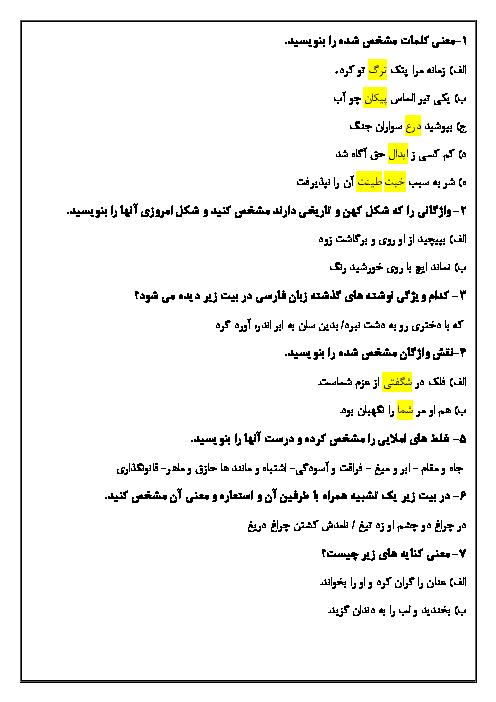 آزمون مستمر فارسی (1) پایه دهم دبیرستان پروین اعتصامی | اردیبهشت 1397 : درس 12 تا 16