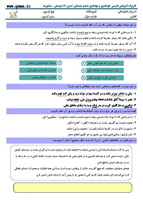کاربرگ و تمرین فارسی و نگارش کلاس ششم دبستان | درس 12: دوستی- مشاورت