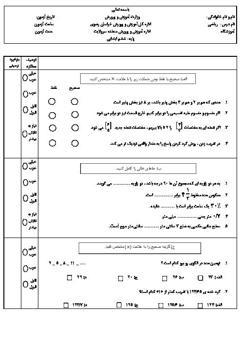 آزمون نوبت دوم ریاضی ششم هماهنگ منطقه سرولایت | خرداد 1396 + پاسخ