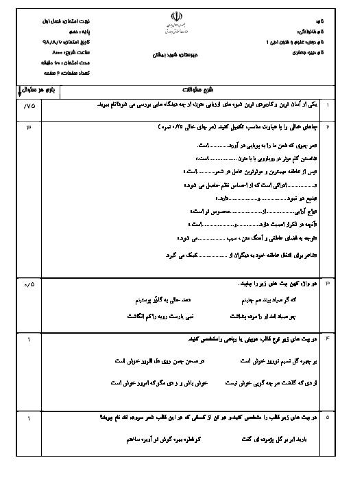 امتحان علوم و فنون ادبی دهم دبیرستان شهید بهشتی | درس 1 تا 3