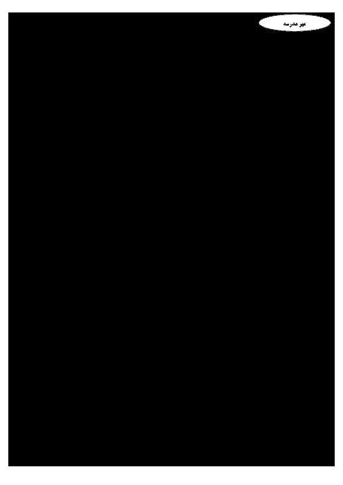 امتحان نوبت اول شیمی (1) پایه دهم دبیرستان دخترانه کمال دانشگاه صنعتی اصفهان - دی ماه 96