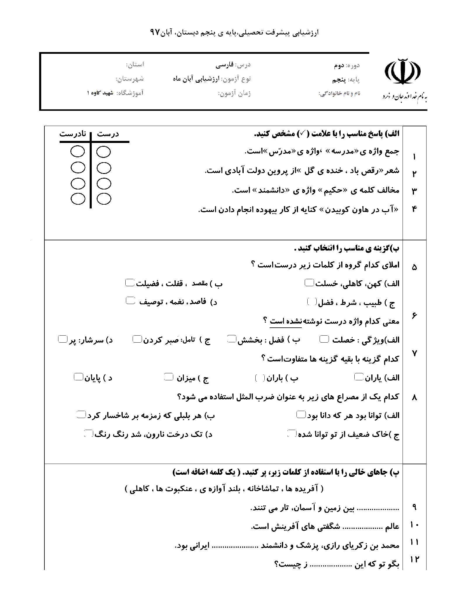 آزمون مداد کاغذی فارسی پنجم- دبستان شهید کاوه | درس 1 تا 3
