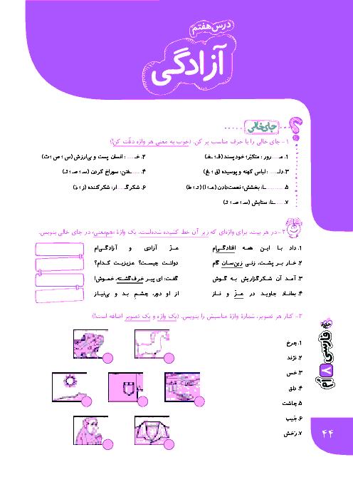 آموزش و نمونه سوال فارسی هشتم