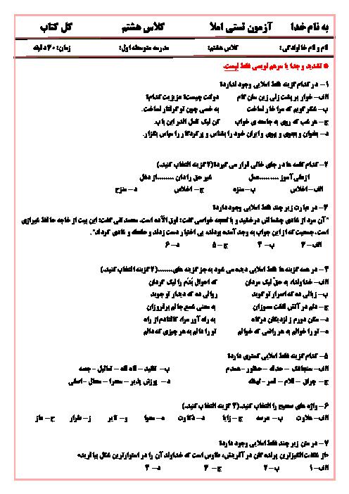 آزمون تستی املای کل کتاب هشتم مدرسه شهید محمد منتظری قم | اردیبهشت 99