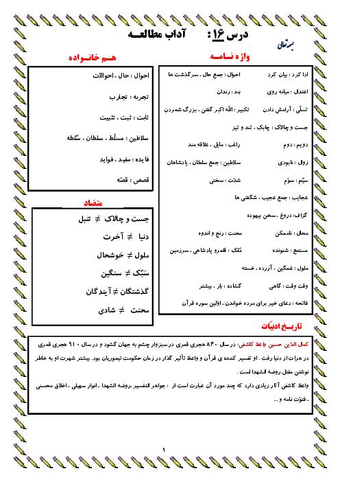 معنی عبارت های درس، واژه نامه، دانش زبانی و تاریخ ادبیات درس 16 | فارسی پایه ششم دبستان