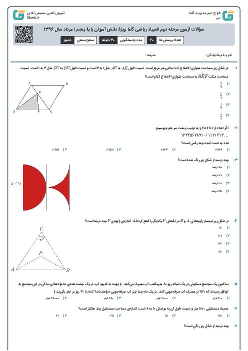 سؤالات آزمون مرحله دوم المپیاد ریاضی گاما ویژۀ دانش آموزان پایۀ پنجم   مرداد سال 1396