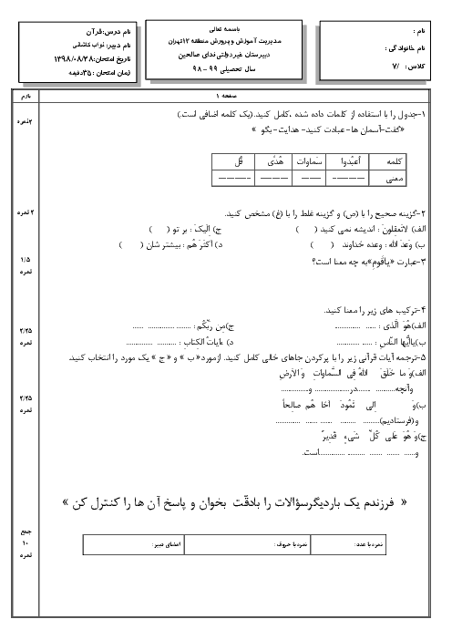 امتحان قرآن هفتم مدرسه ندای صالحین تهران   درس 1 و 2