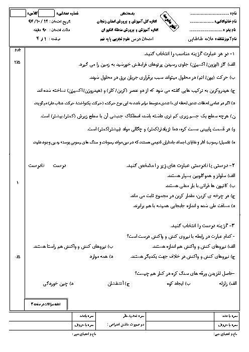 سوالات امتحان نوبت اول علوم تجربی نهم دبیرستان علامه طباطبایی انگوران | دی 1397